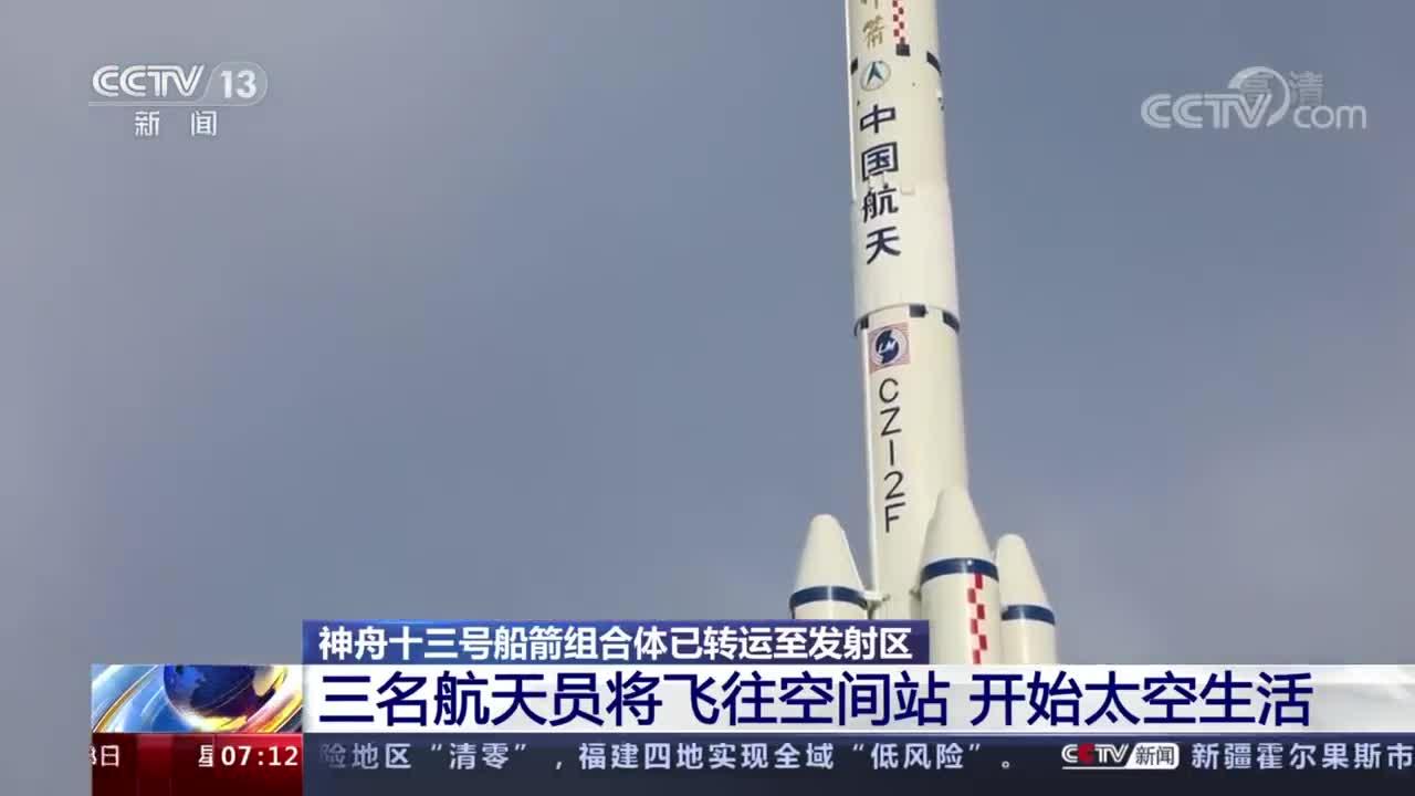 三名航天员将乘神十三去太空出差6个月