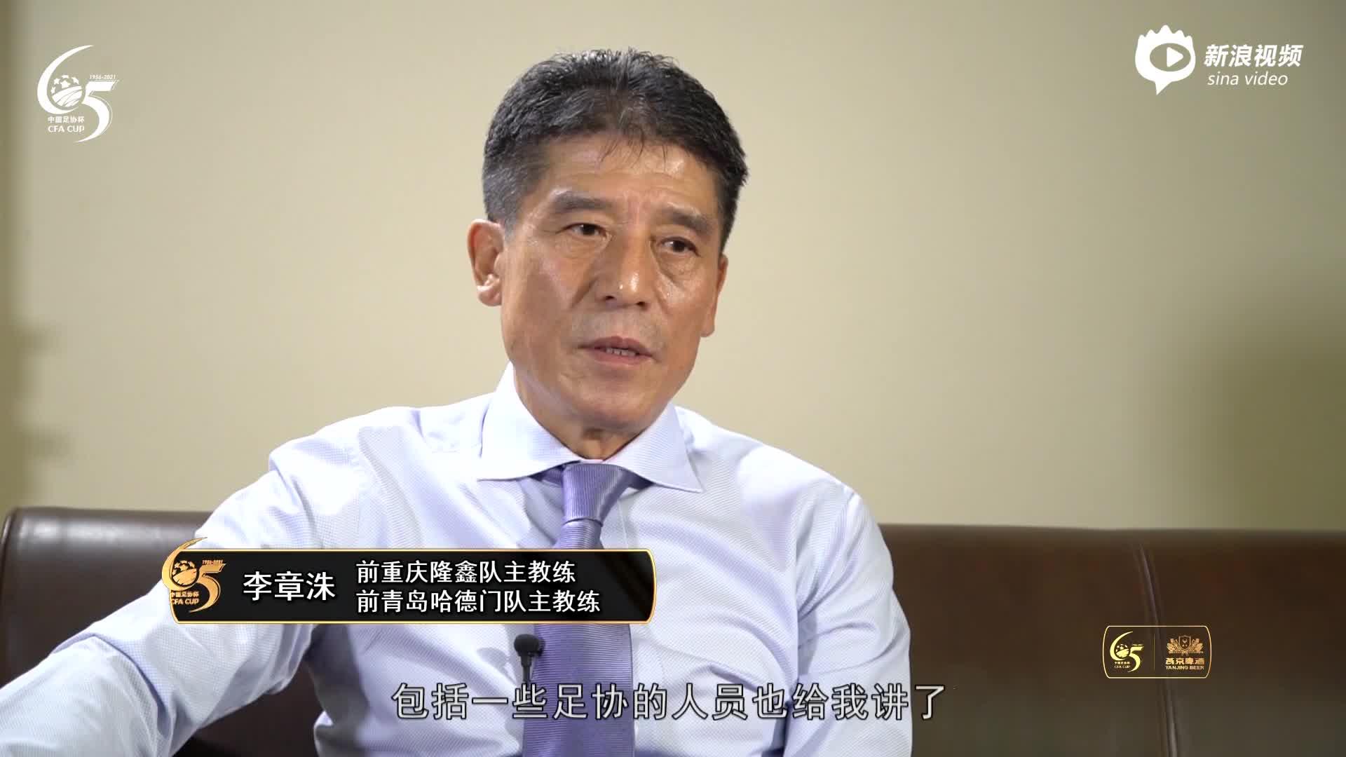 足协杯65周年特辑-第六集 李章洙的泪水