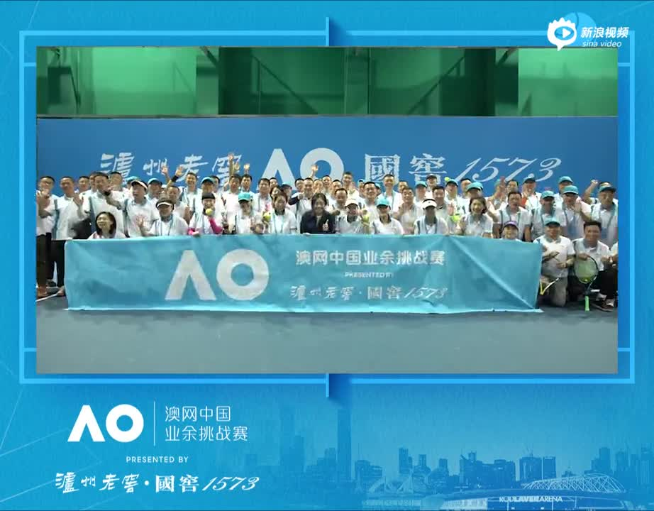2021澳网中国业余挑战赛混剪西安站