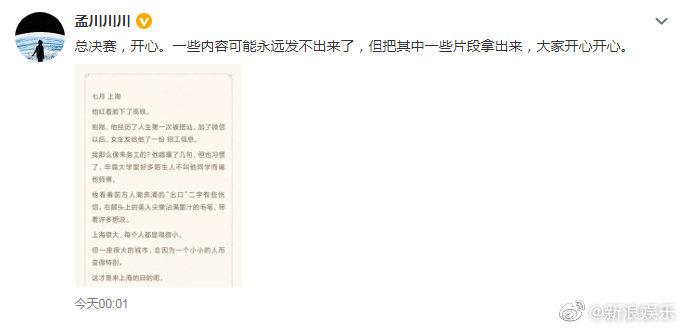 14日,@孟川川川 在微博晒出自己写的@何广智- 和