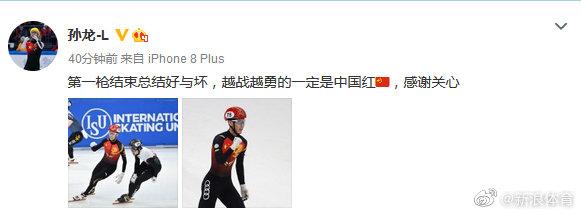 在@孙龙-L 微博下,@武大靖 拿出了孙龙和徐志胜撞脸的表情包……