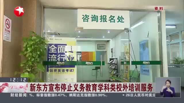 新东方宣布停止义务教育学科类校外培训服务