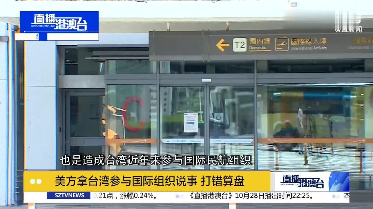 """国台办:民进党当局妄图参与国际活动谋""""独"""" 这绝无可能"""