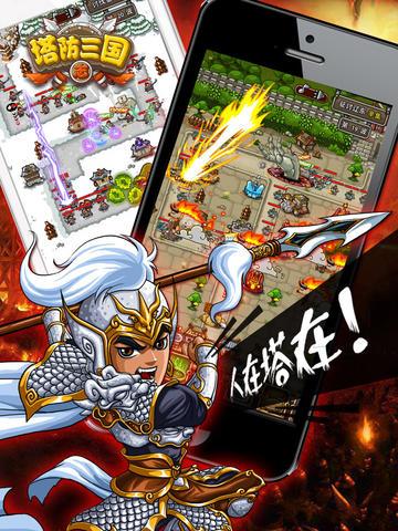 塔防三国志游戏截图