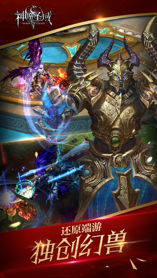 神魔圣域游戏截图