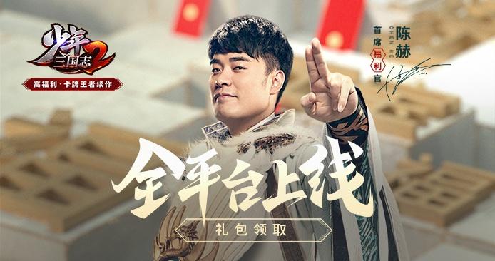 《少年三国志2》媒体独家礼包