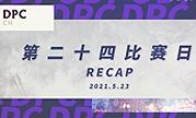 DOTA2-DPC中国联赛S2 5月23日Recap集锦