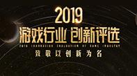 2019全球數娛未來高峰論壇