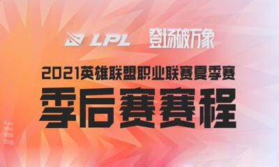 《英雄联盟》LPL季后赛8.12开启 赛程公布、10支队伍已诞生