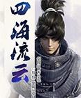劍網3小說《四海流云》謝云流傳