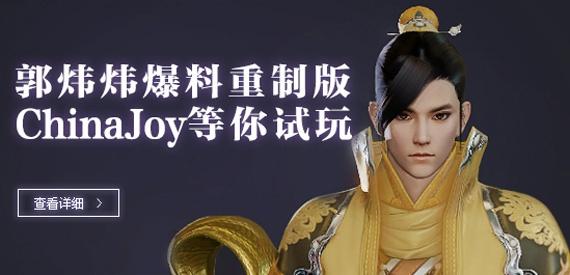 劍網3郭煒煒爆料重制版 雙端攜力參展CJ