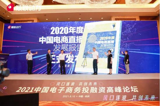 2021中国电子商务投融资高峰论坛丨顺联动力解析新电商娱乐化打法