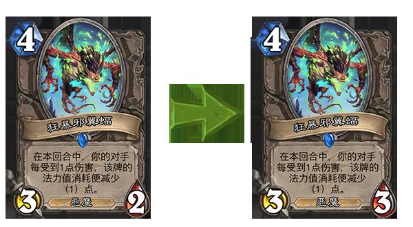 【蜗牛电竞】《炉石传说》20.0补丁说明