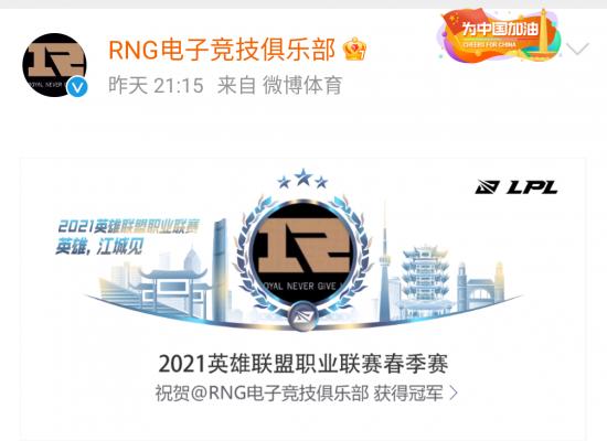 【博狗扑克】LOL:团队配合大于个人实力 RNG夺得春季赛冠军他们能在MSI走多远