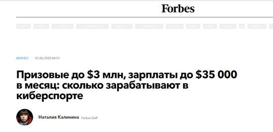 【蜗牛电竞】福布斯报道DOTA2选手待遇:666仅售七万五千刀