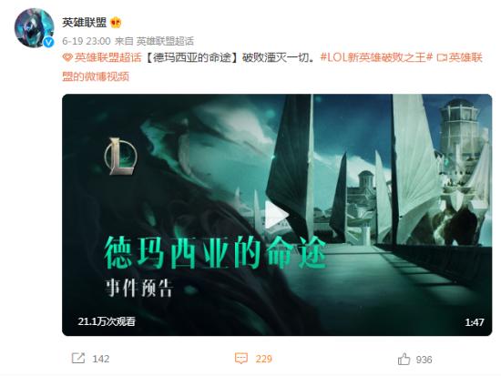"""【蜗牛电竞】《英雄联盟》""""德玛西亚的命途""""事件预告 破败湮灭一切"""