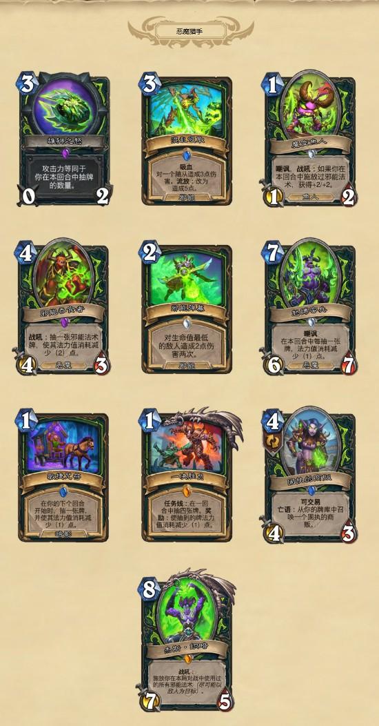 【蜗牛电竞】《炉石传说》新版本135张卡牌全部公布 8月4日上线