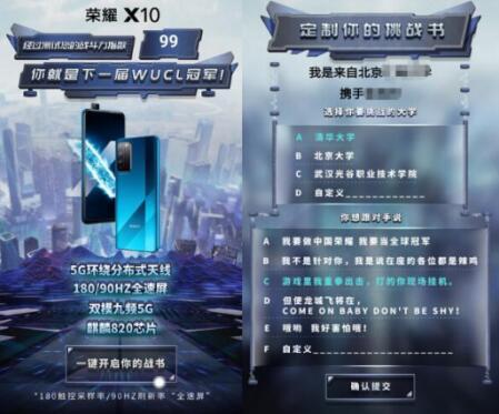 游戏神机荣耀X10电竞赛场WUCL尽显超能科技