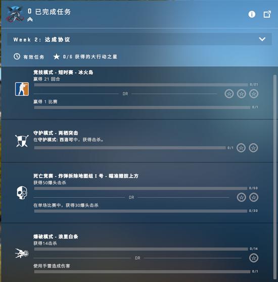 """【蜗牛电竞】""""激流大行动""""第二周任务细节公布"""
