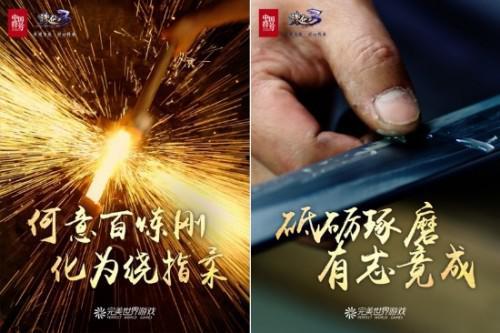完美世界游戲&非遺文化'龍泉刀劍'