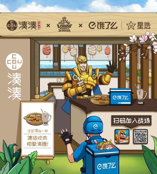 王国纪元x饿了么x湊湊火锅破次元联动,好玩更好吃!
