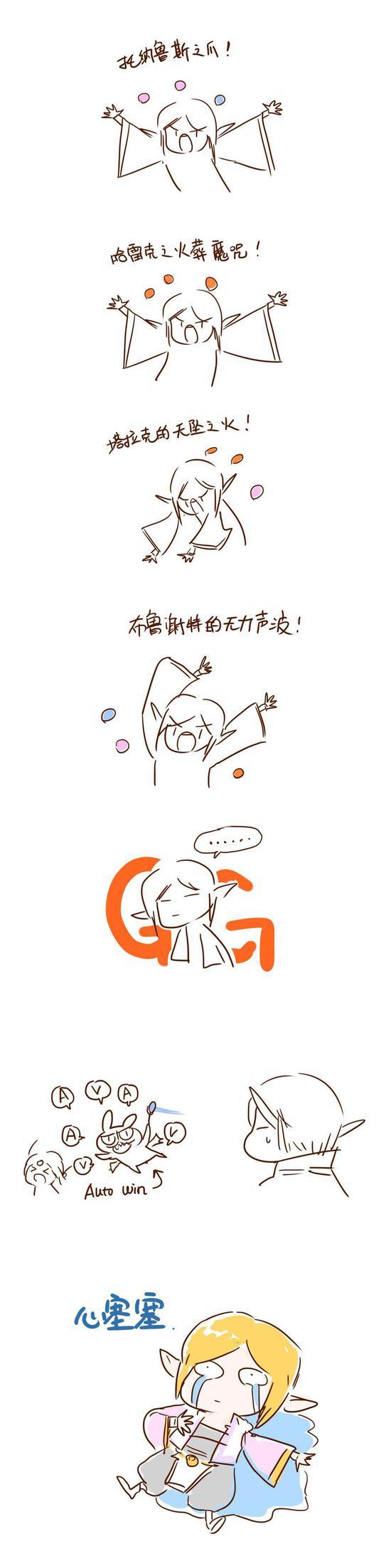 ��.d:-a:+�_gl成都major漫画战报day2:为你我受冷峰锤