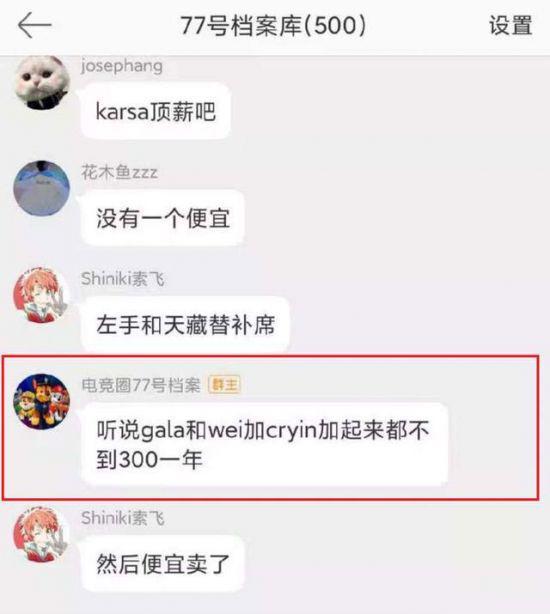【蜗牛电竞】除RNG外没人要wei?知情人爆料:他和Gala加Cryin,年薪不到300万