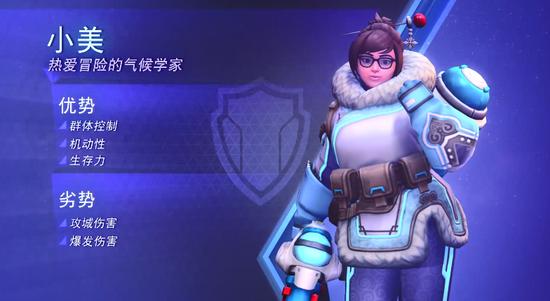 【蜗牛电竞】《风暴英雄》新英雄小美公布 在冰天雪地中颠覆战场