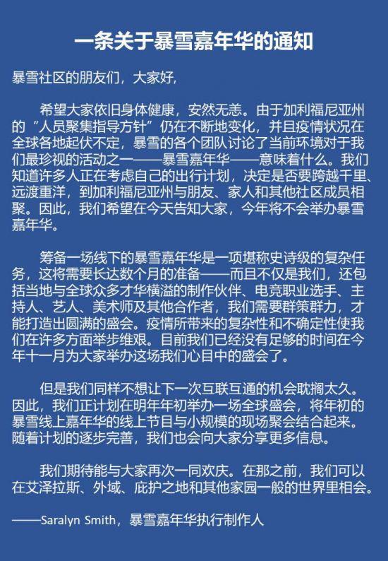 【博狗扑克】2021暴雪嘉年华取消 明年年初举办线上暴雪嘉年华