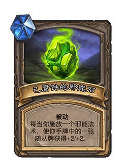 【蜗牛电竞】《炉石传说》对决模式内容更新