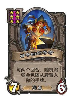 【博狗扑克】炉石传说火焰节火热回归 拉格纳罗斯的狂欢派对