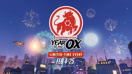 《守望先锋》牛年春节限时活动将于2月4日开始