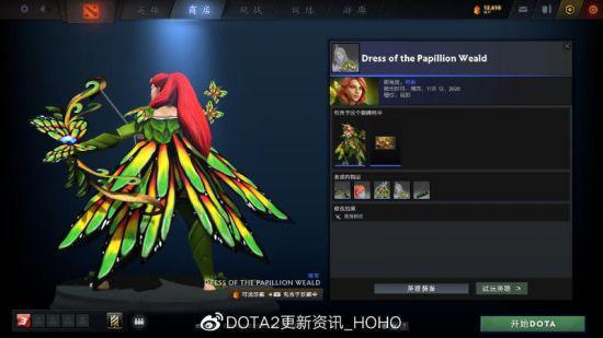 【蜗牛电竞】DOTA2更新:PLUS新赛季 春季珍藏等