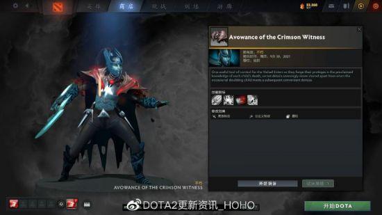 【蜗牛电竞】DOTA2更新:TI10猩红见证者珍藏加入游戏