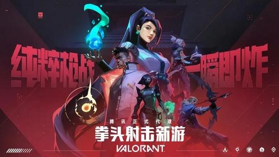 专访腾讯金亦波:对VALORANT在中国非常有信心