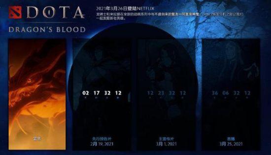 【蜗牛电竞】DOTA2官方动画《龙之血》将于3月26日正式播出
