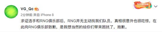 阿绿查明真相RNG战队并未主动接触Fade
