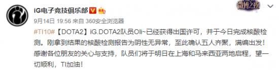 【蜗牛电竞】iG公告:Oli已获得出国许可 今日启程Ti10