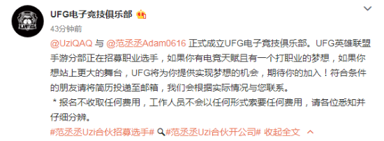 Uzi与范丞丞合作成立UFG电竞俱乐部 招募《英雄联盟手游》选手