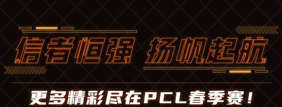 【蜗牛电竞】2021PCL春季赛第四周常规赛落下帷幕:狼烟四起争先机
