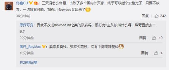 """Newbee收购前FWD队员,""""买活""""进军TI9"""