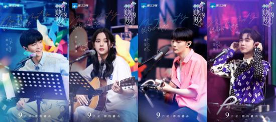 《神武4》独家冠名音乐综艺《美好的时光》,来开启一场横跨中国的天籁之旅