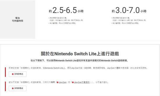 [Nintendo Switch Lite 快问快答]