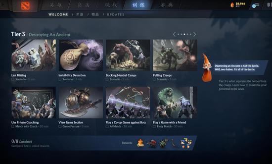 【蜗牛电竞】《DOTA2》1.9G大更新 加强新手体验、捕鱼将被封号