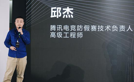 腾讯电竞邱杰:探索防假赛技术,推动电子竞技长远发展