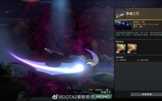 【博狗扑克】DOTA2更新:幽鬼不朽饰品加入额外款式