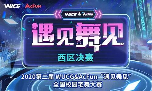 WUCG嘉年华落地武汉,西区决赛再燃高校热情