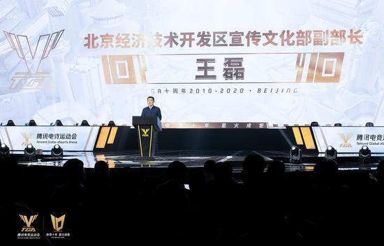 (北京經濟技術開區宣傳文化部副部長王磊致辭)