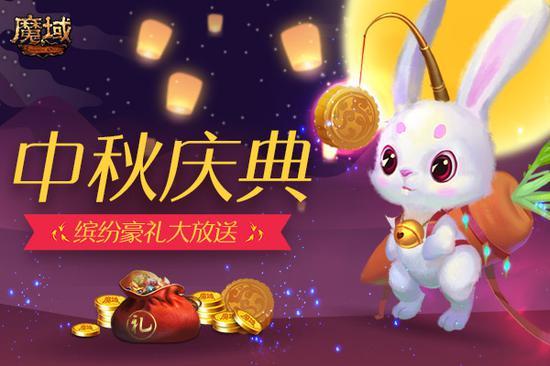 《魔域》中秋慶典大爆料 繽紛豪禮感恩大放送!