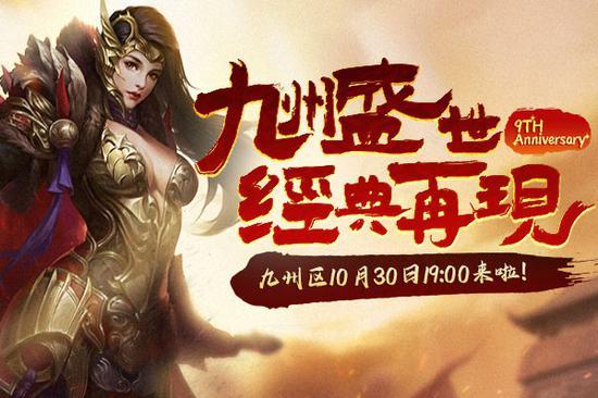九州盛世经典再现 《传奇3》周年庆新区今日公测